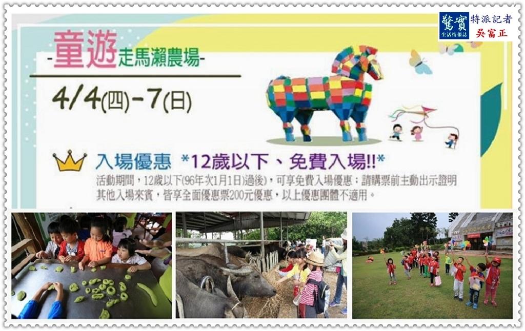 20190330a(驚實報)-走馬瀨農場0404-0407兒童免費入場01