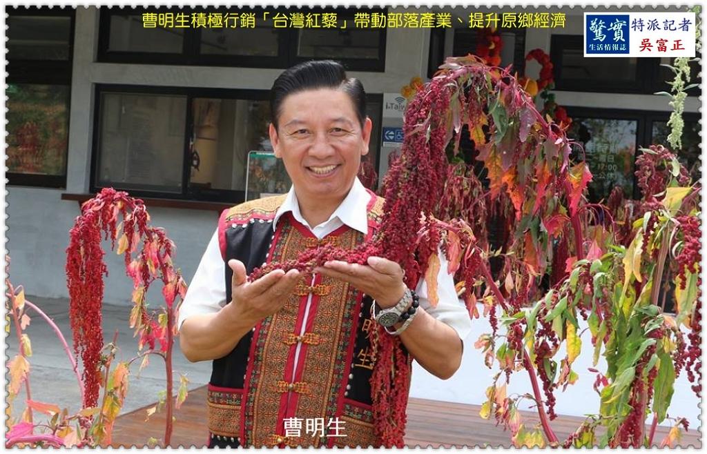 20190331c(驚實報)-曹明生積極推動「台灣紅藜」帶動部落產業、提升原鄉經濟02