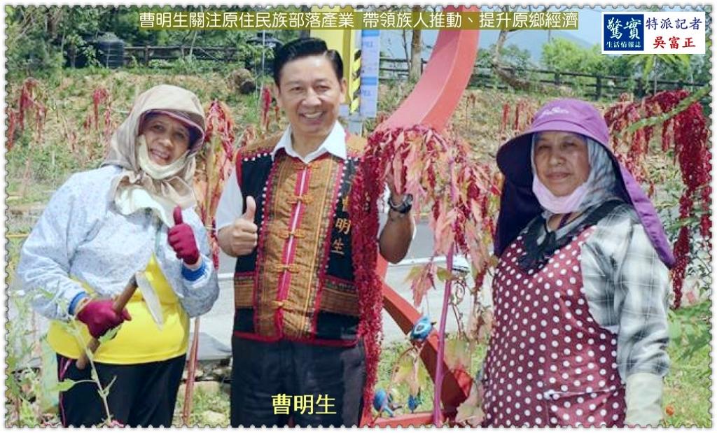 20190404a(驚實報)-曹明生關注原住民族部落產業02