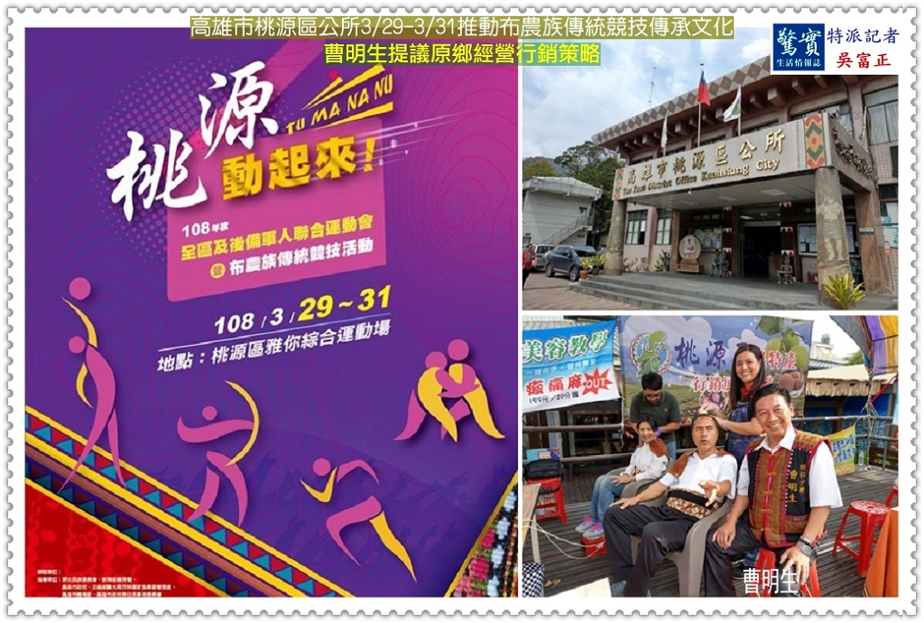 20190407a(驚實報)-高雄市桃源區公所0329-0331推動布農族傳統競技傳承文化01