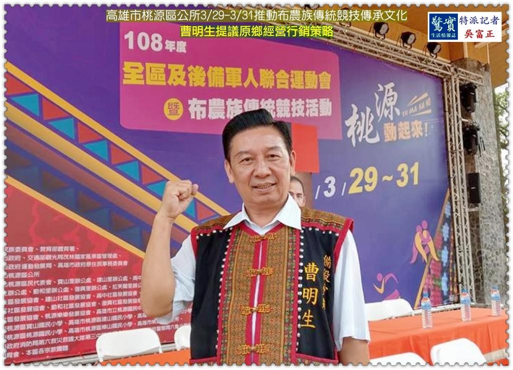 20190407a(驚實報)-高雄市桃源區公所0329-0331推動布農族傳統競技傳承文化03