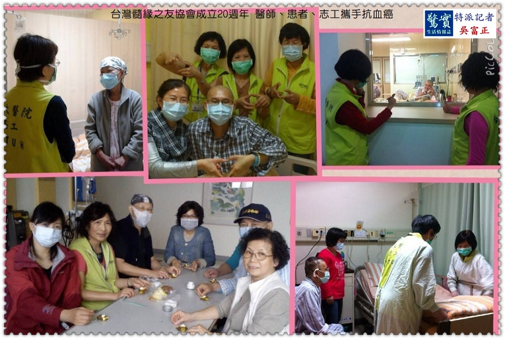 20190425C(驚實報)-台灣髓緣之友協會成立20週年 醫師、患者、志工攜手抗血癌01