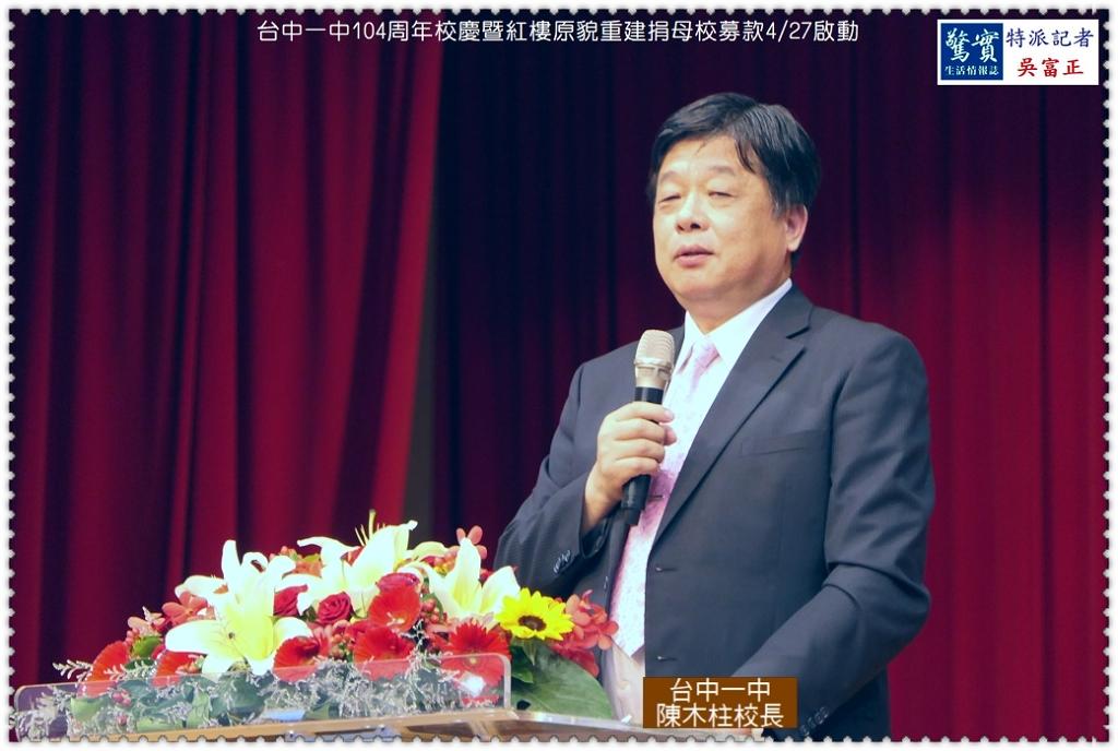 20190427b(驚實報)-台中一中0427校慶暨紅樓重建03