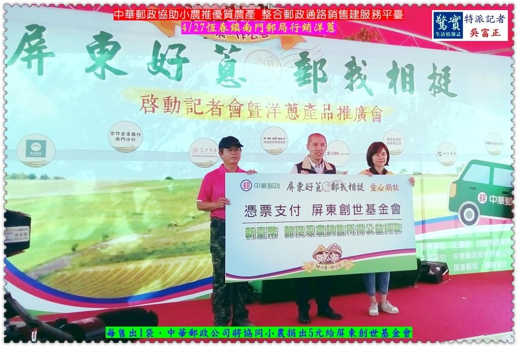 20190428a(驚實報)-中華郵政協助小農推優質農產 整合郵政通路銷售建服務平臺03