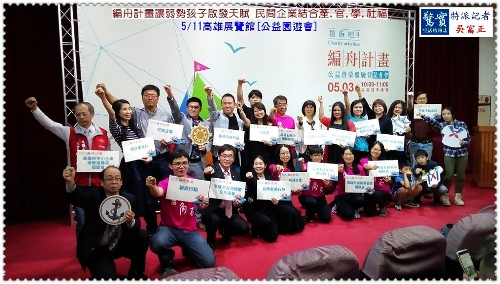 20190503C(驚實報)-編舟計畫讓弱勢孩子啟發天賦04