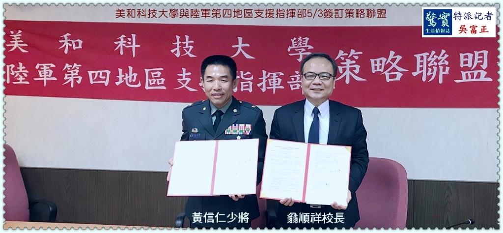 20190507c(驚實報)-美和科技大學與陸軍第四支援指揮部簽訂策略聯盟01