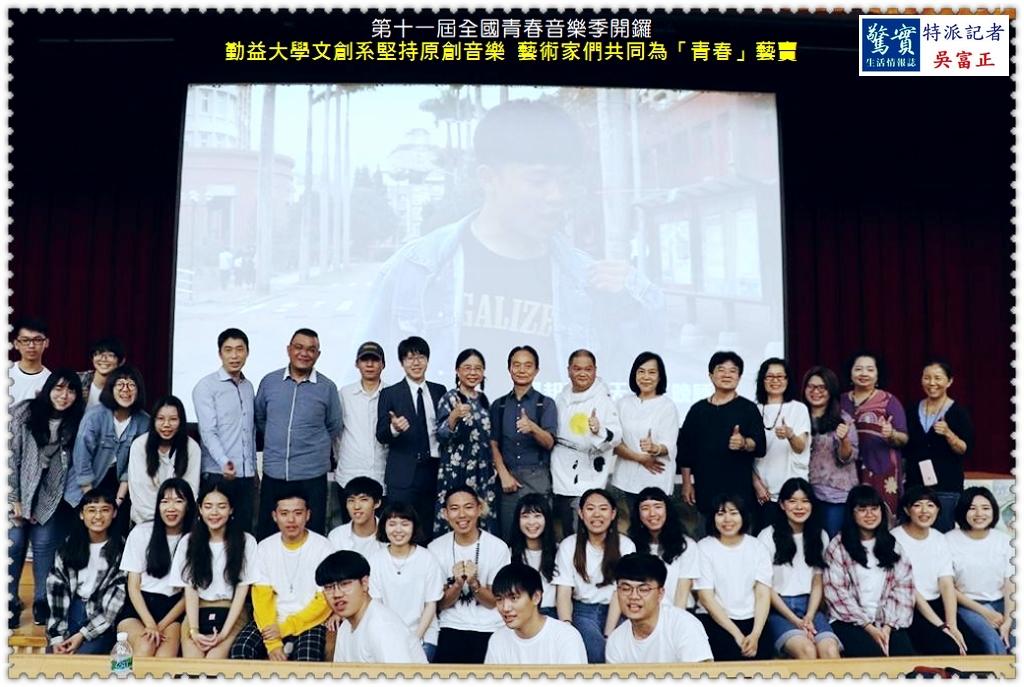 20190509f(驚實報)-第十一屆全國青春音樂季開鑼01