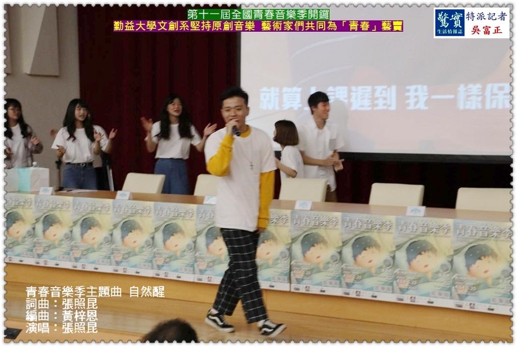 20190509f(驚實報)-第十一屆全國青春音樂季開鑼04