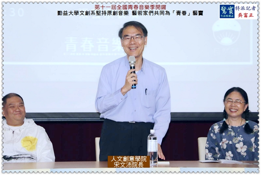 20190509f(驚實報)-第十一屆全國青春音樂季開鑼06