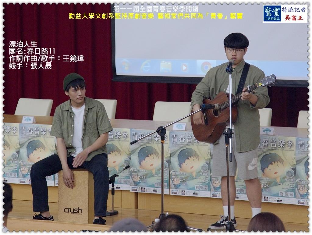 20190509f(驚實報)-第十一屆全國青春音樂季開鑼08