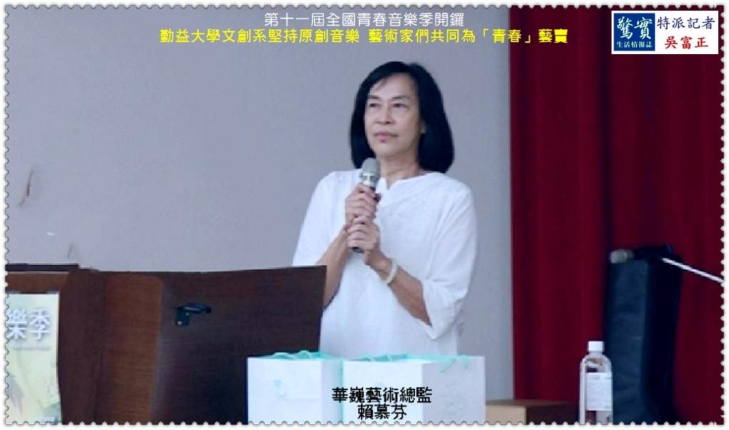 20190509f(驚實報)-第十一屆全國青春音樂季開鑼09