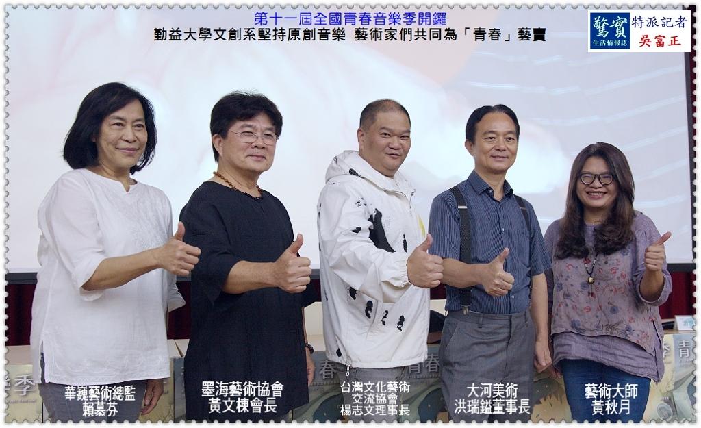 20190509f(驚實報)-第十一屆全國青春音樂季開鑼10