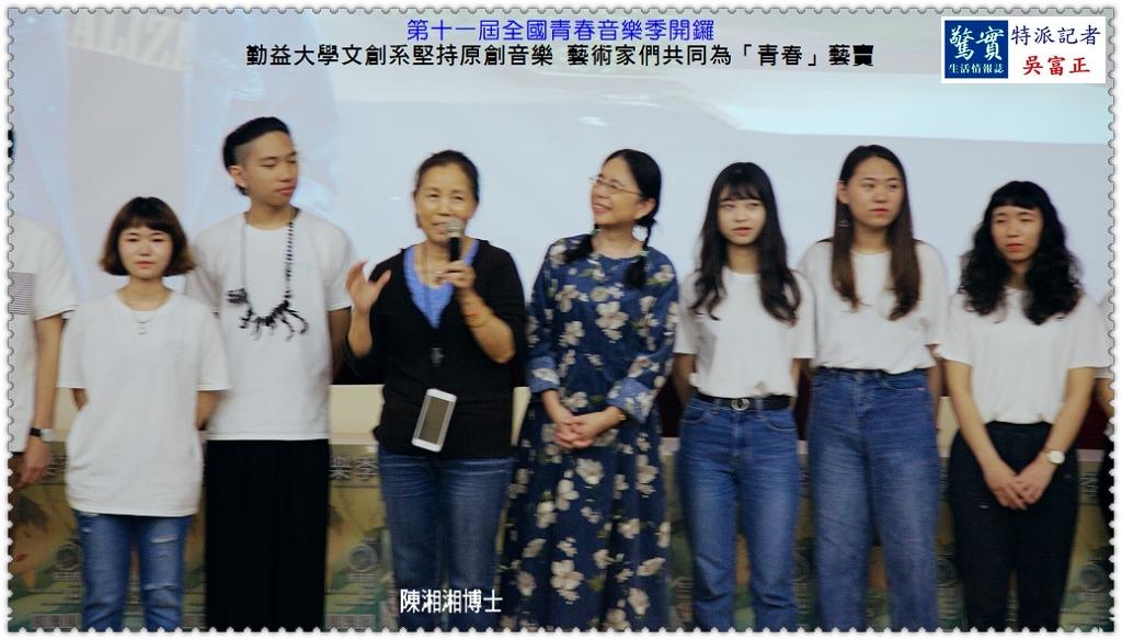 20190509f(驚實報)-第十一屆全國青春音樂季開鑼11