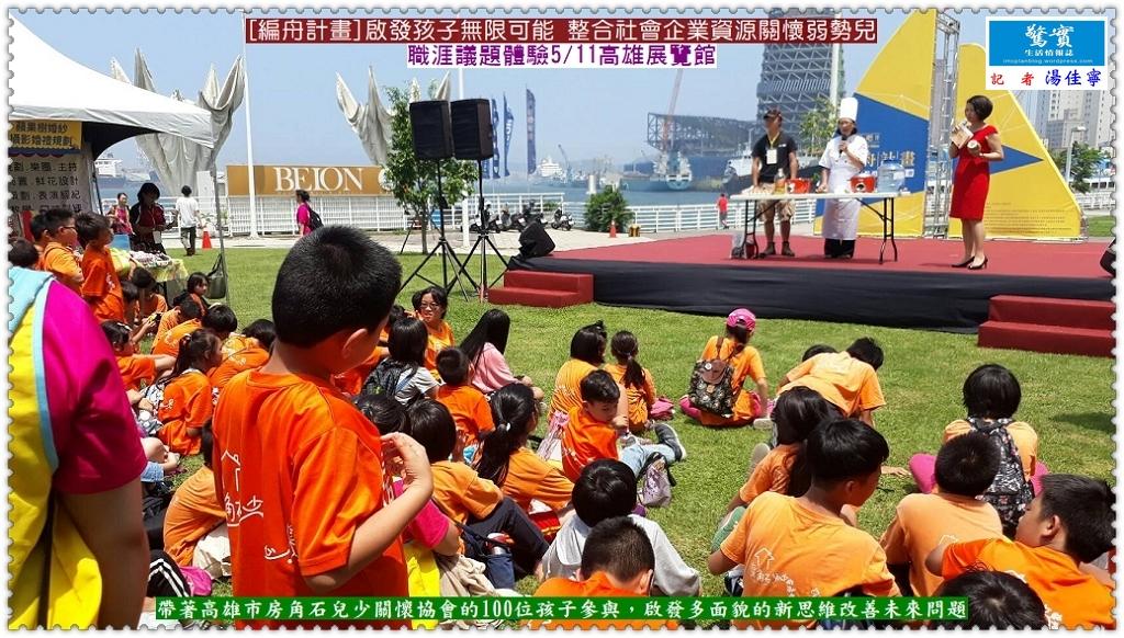 20190511a(驚實報)-[編舟計畫]啟發孩子無限可能 整合社會企業資源關懷弱勢兒02