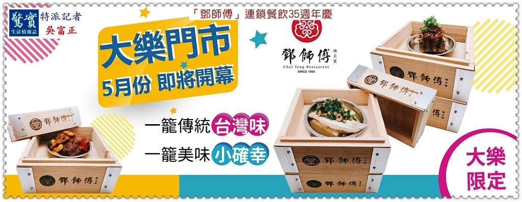 20190516a(驚實報)-「鄧師傅」連鎖餐飲35週年慶04