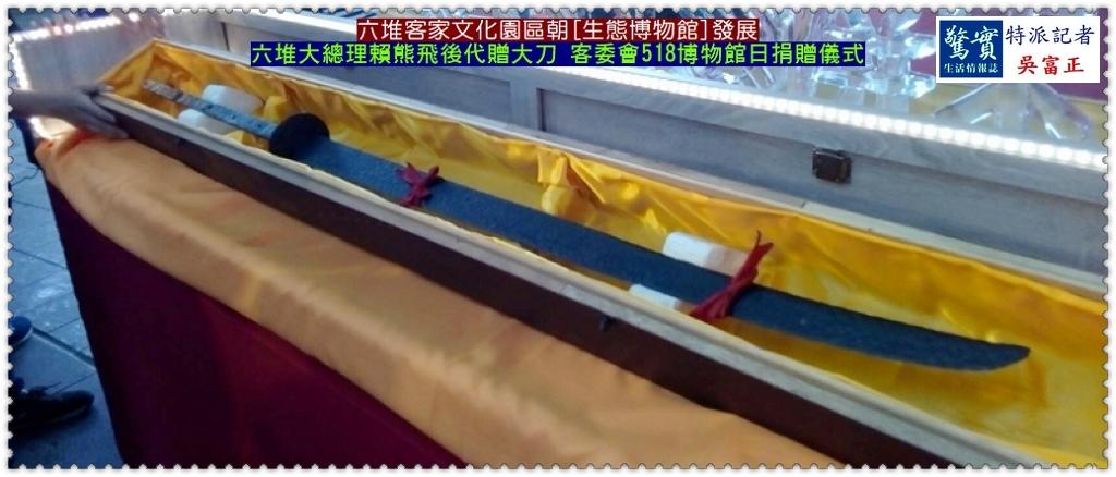 20190518a(驚實報)-六堆大總理賴熊飛後代贈大刀 客委會518博物館日捐贈儀式02