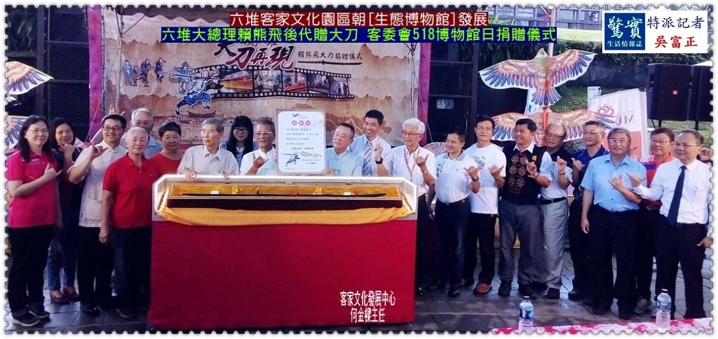 20190518a(驚實報)-六堆大總理賴熊飛後代贈大刀 客委會518博物館日捐贈儀式03