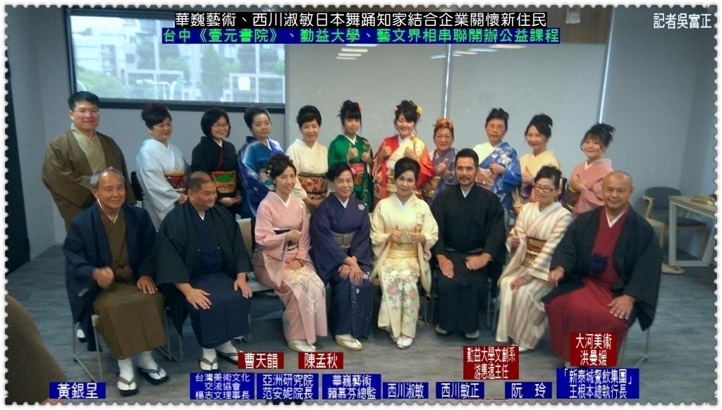 20190521e-華巍藝術結合企業關懷新住民16