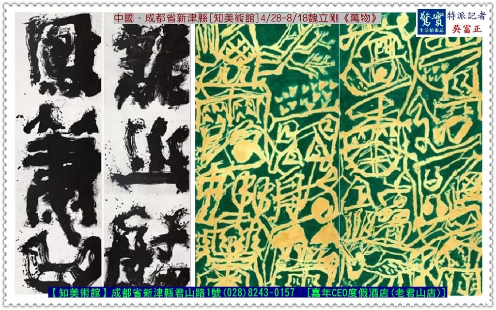 20190522a(驚實報)-中國成都省新津縣[知美術館]0428-0818魏立剛《萬物》04