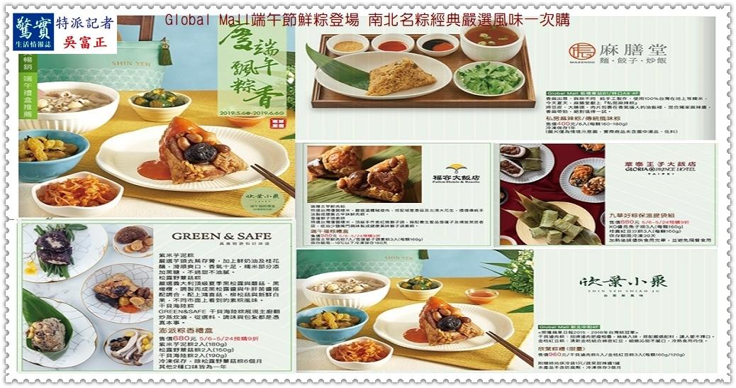 20190527b(驚實報)-Global Mall端午節鮮粽登場 南北名粽經典嚴選風味一次購01