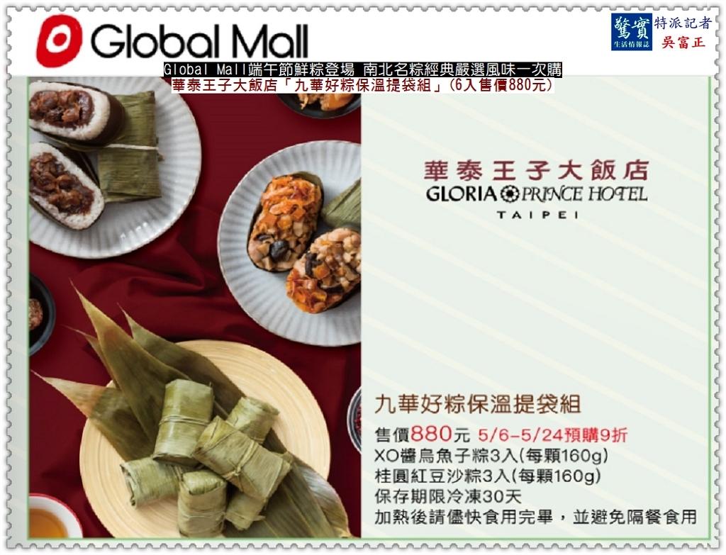 20190527b(驚實報)-Global Mall端午節鮮粽登場 南北名粽經典嚴選風味一次購03