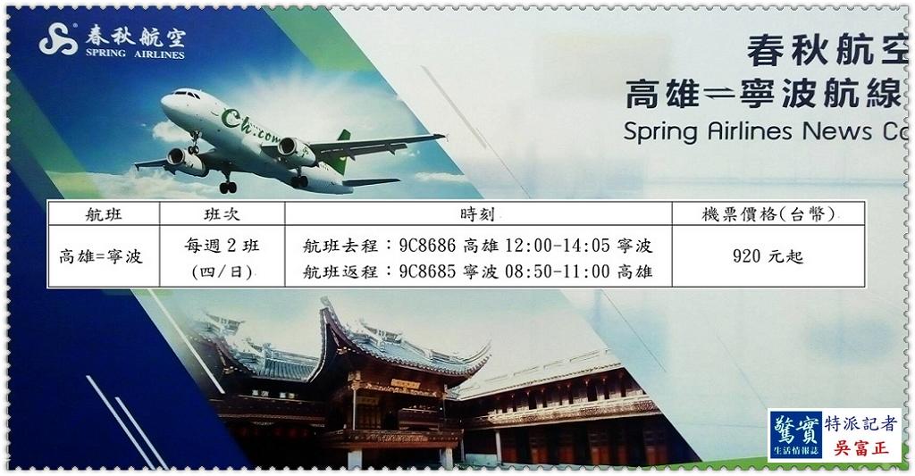 20190605b(驚實報)-春秋航空0704高雄飛寧波首航01