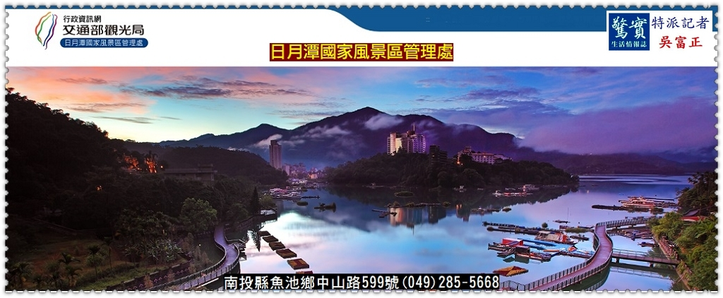 20190626a(驚實報)-【漫遊台灣.南投】日月潭2日遊/108年水里玩水節12