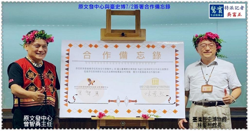 20190702c(驚實報)-原文發中心與臺史博0702簽署合作備忘錄02