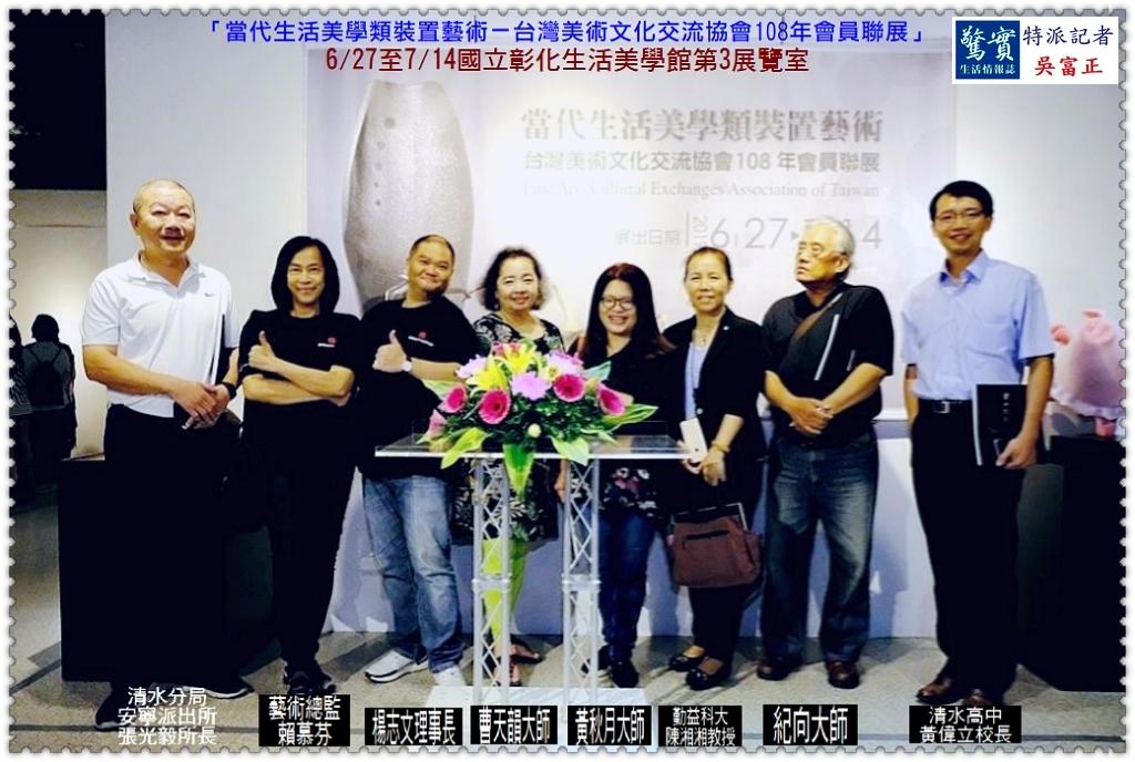 20190703a(驚實報)-台灣美術文化交流協會108年會員聯展01