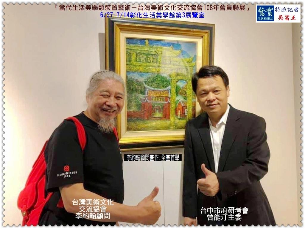 20190703a(驚實報)-台灣美術文化交流協會108年會員聯展02