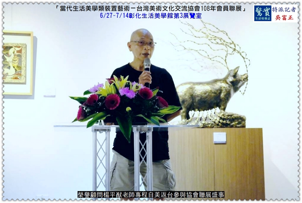 20190703a(驚實報)-台灣美術文化交流協會108年會員聯展04