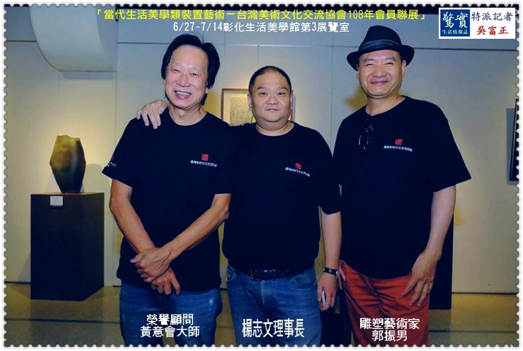 20190703a(驚實報)-台灣美術文化交流協會108年會員聯展05