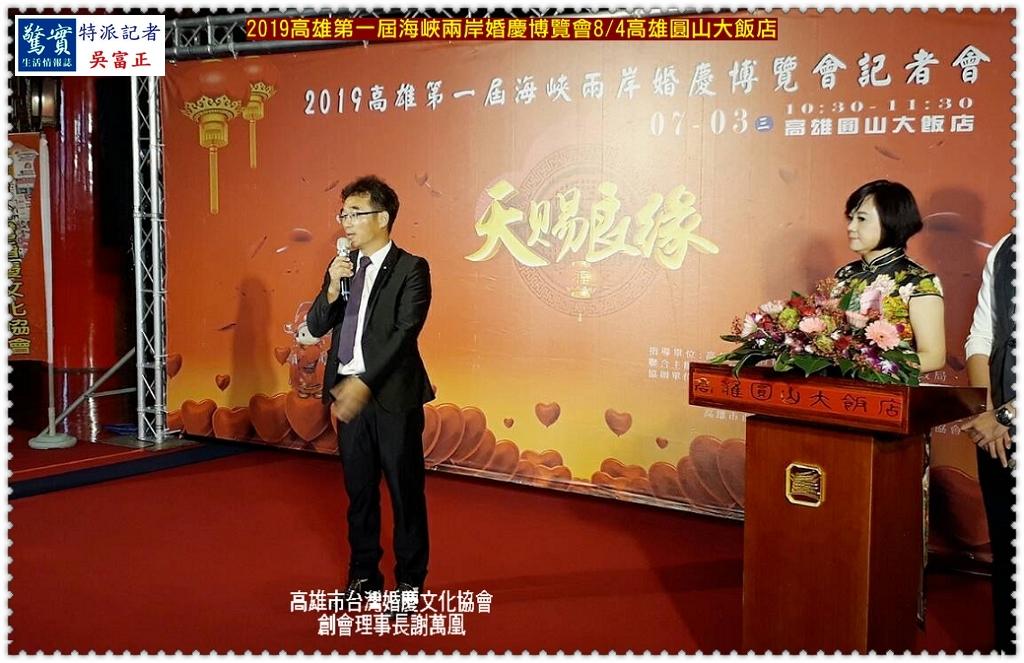 20190703c(驚實報)-2019高雄第一屆海峽兩岸婚慶博覽會02