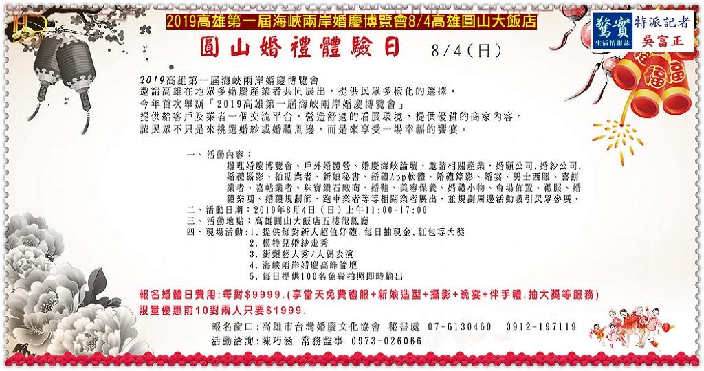 20190703c(驚實報)-2019高雄第一屆海峽兩岸婚慶博覽會03