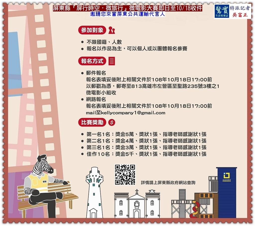 20190709a(驚實報)-屏東縣「屏行時空‧微旅行」微電影大賽02
