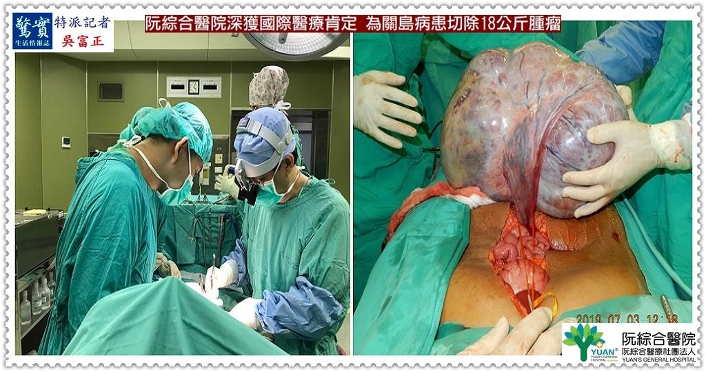 20190711a(驚實報)-阮綜合醫院深獲國際醫療肯定 為關島病患切除18公斤腫瘤01