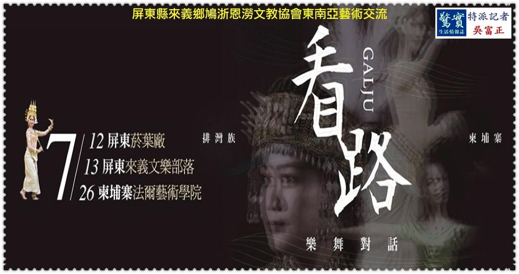 20190711b(驚實報)-來義排灣青年與柬埔寨樂舞交流《Galju.看路》02
