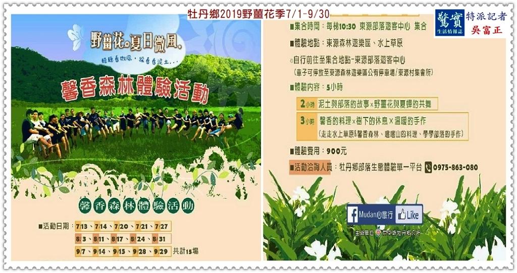 20190713b(驚實報)-牡丹鄉2019野薑花季0701-0930-02