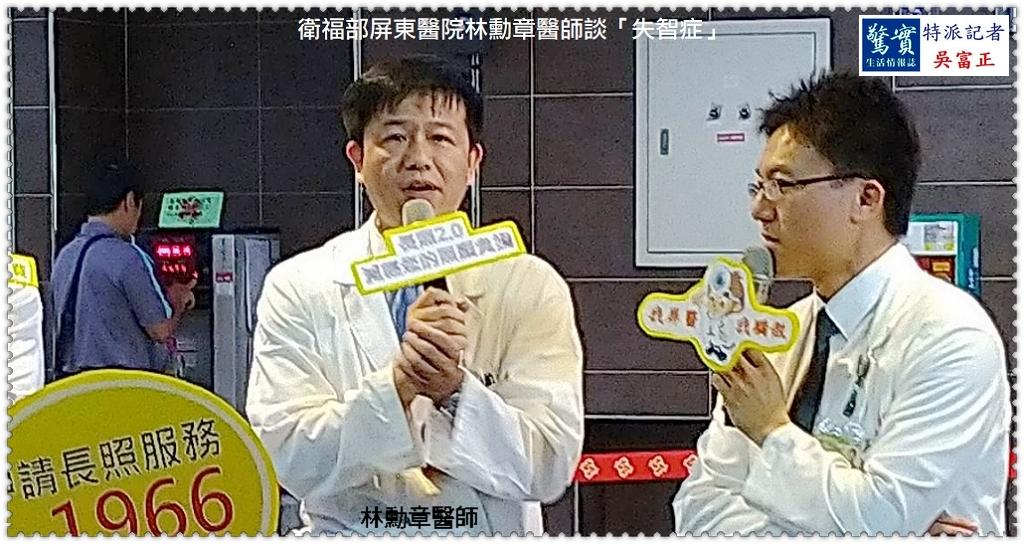 20190718a(驚實報)-衛福部屏東醫院林勳章醫師談「失智症」02