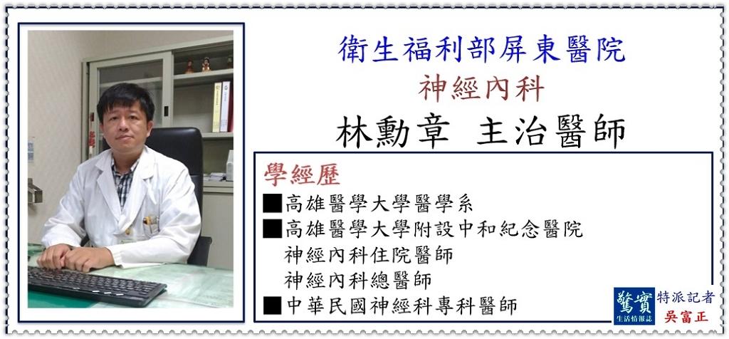 20190718a(驚實報)-衛福部屏東醫院林勳章醫師談「失智症」04