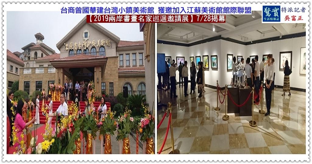 20190725a(驚實報)-2019兩岸藝術交流巡迴展台灣小鎮美術館揭幕01