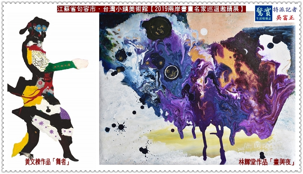 20190725a(驚實報)-2019兩岸藝術交流巡迴展台灣小鎮美術館揭幕05