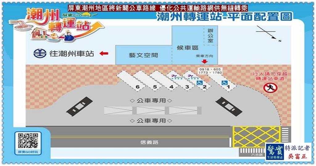 20190728a(驚實報)-屏東潮州地區將新闢公車路線 優化公共運輸路網供無縫轉乘01