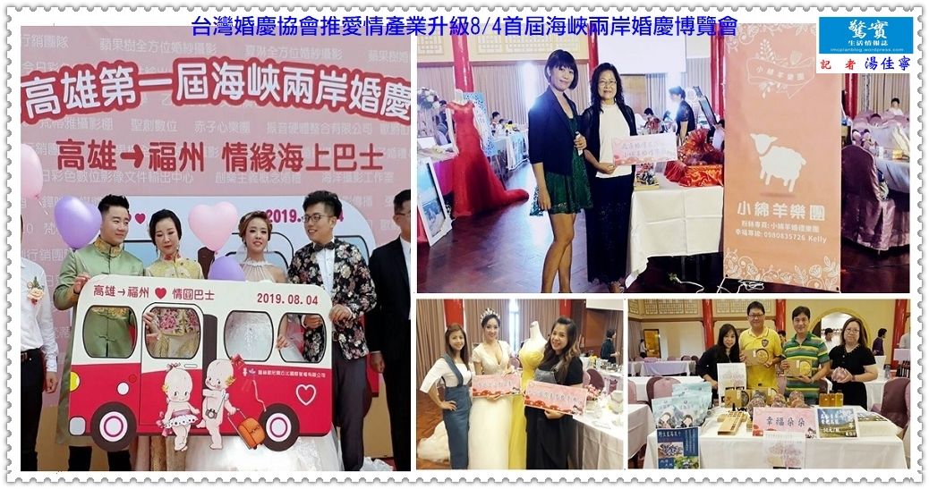 20190804a(驚實報)-台灣婚慶協會推愛情產業升級0804首屆海峽兩岸婚慶博覽會03