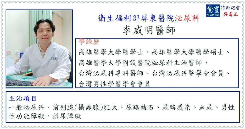 20190806b(驚實報)-衛福部屏東醫院0806健康檢測 李威明醫師分享泌尿衛教講座03