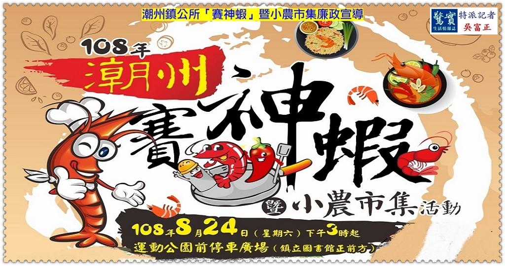 20190820b(驚實報)-潮州鎮公所「賽神蝦」暨小農市集廉政宣導0824運動公園01