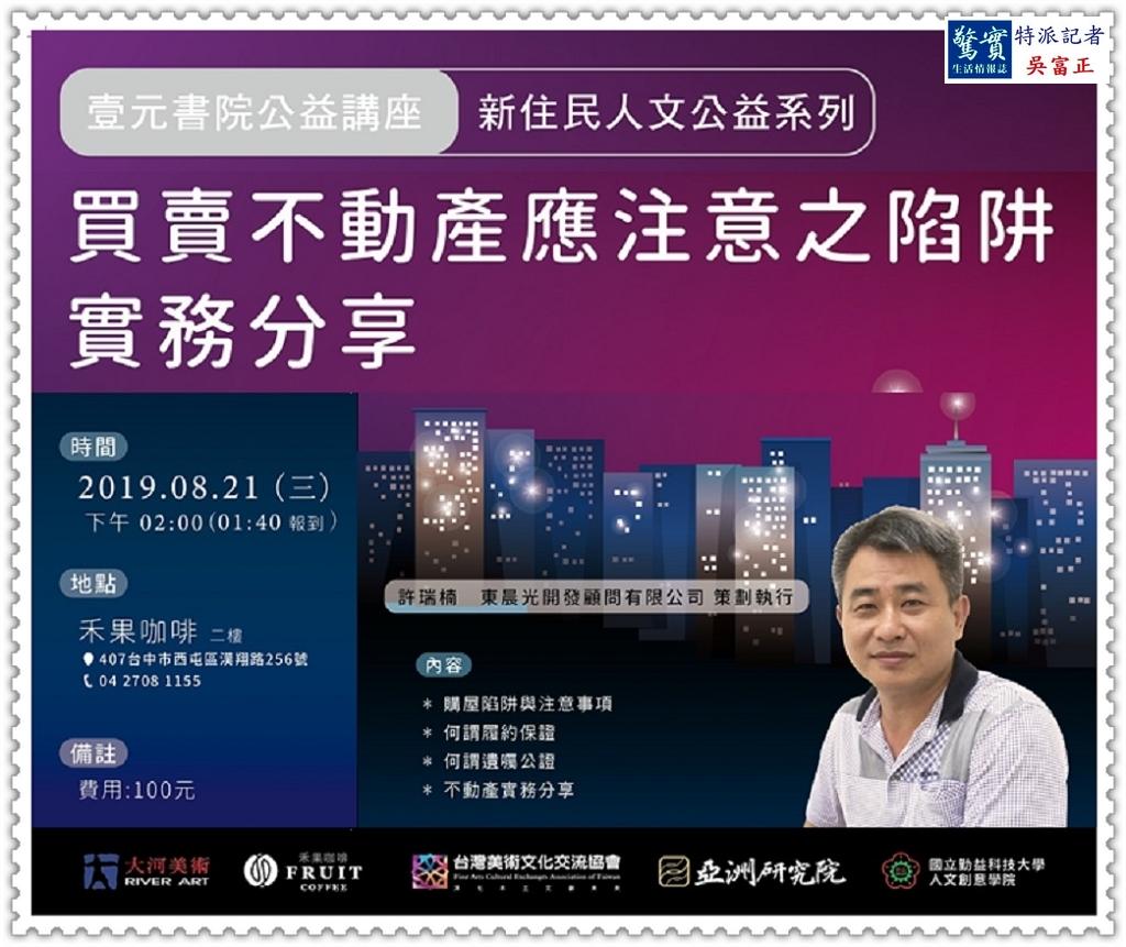 20190821e(驚實報)-壹元書院-買賣不動產應注意的陷阱實務分享01