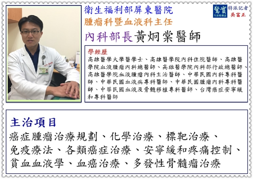 20190822b(驚實報)-衛福部屏東醫院黃炯棠醫師談[多發性骨髓瘤]早期治療控制02
