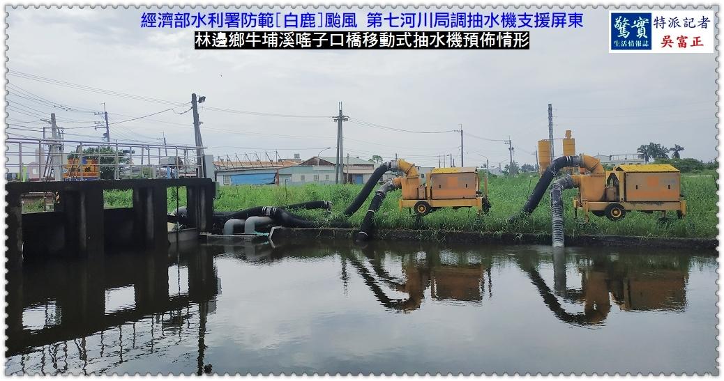 20190823a(驚實報)-經濟部水利署防範[白鹿]颱風 第七河川局調抽水機支援屏東01
