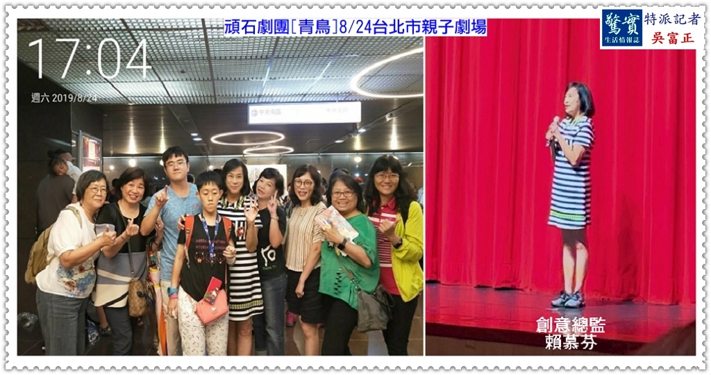 20190824a(驚實報)-頑石劇團[青鳥]0824台北親子劇場03